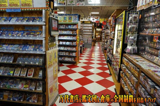 お宝鑑定館町田店16-32