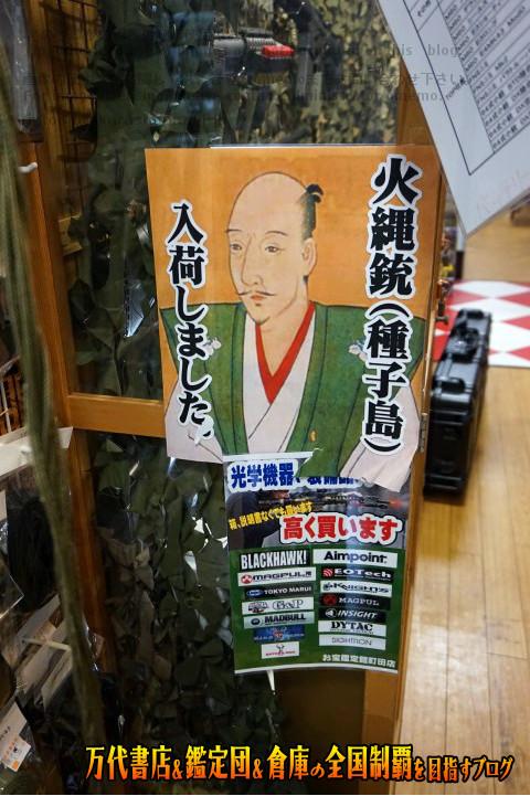 お宝鑑定館町田店16-34