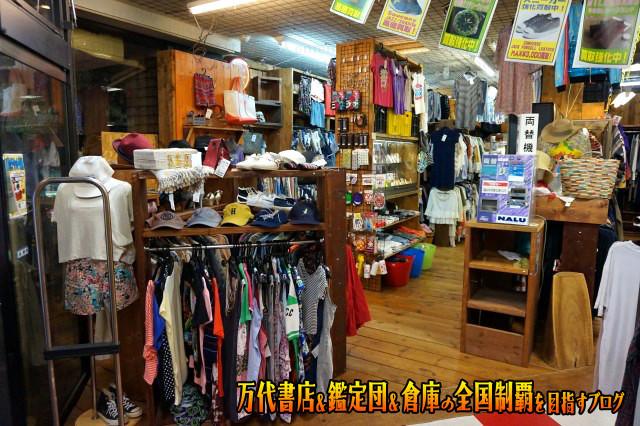 お宝鑑定館町田店16-16-36