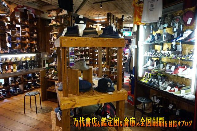 お宝鑑定館町田店16-42