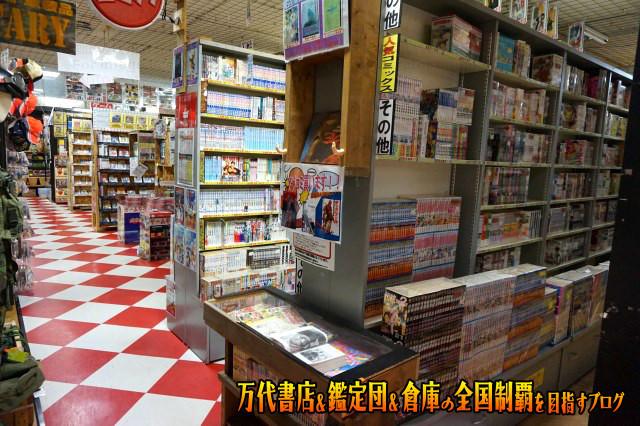 お宝鑑定館町田店16-45