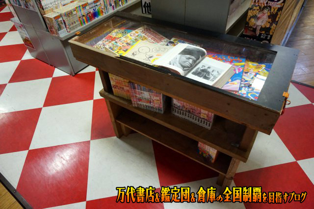 お宝鑑定館町田店16-46