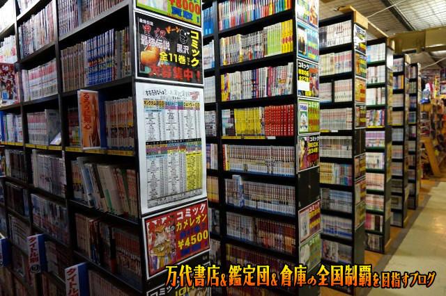 お宝鑑定館町田店16-47