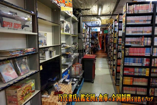 お宝鑑定館町田店16-48