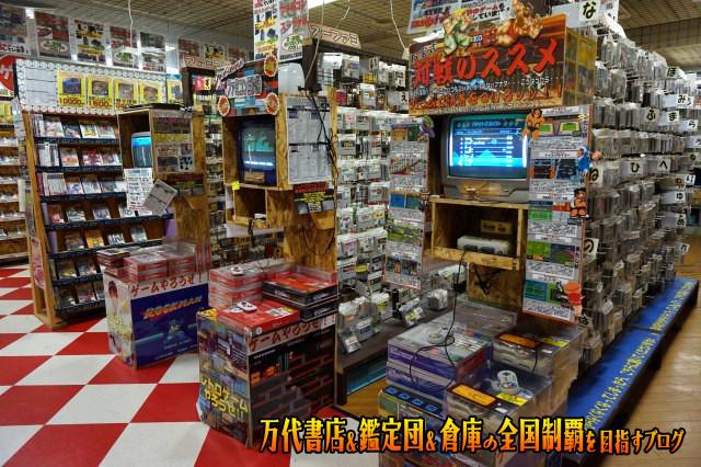 お宝鑑定館町田店16-51