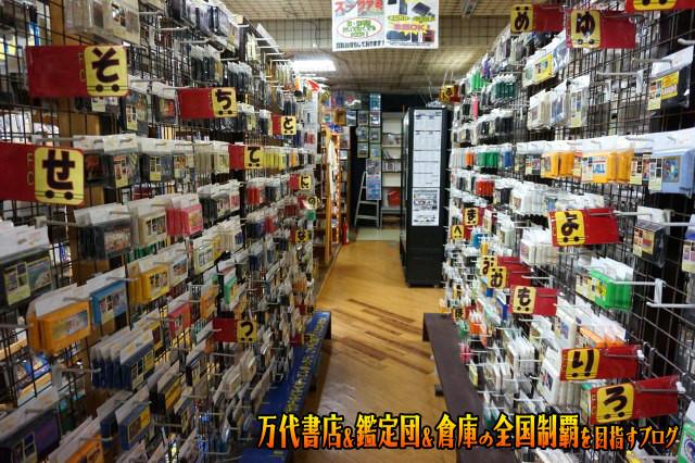お宝鑑定館町田店16-53