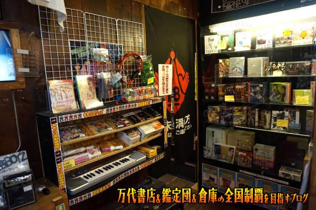 お宝鑑定館町田店16-57