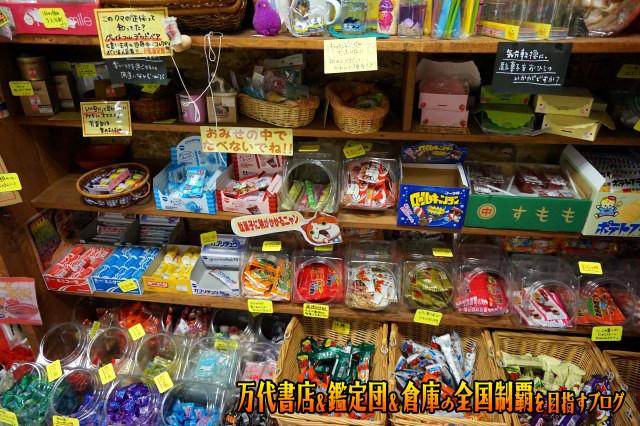 お宝鑑定館町田店16-58
