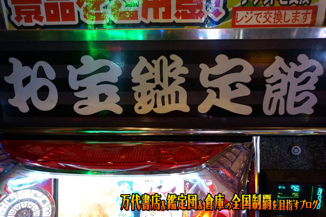 お宝鑑定館町田店16-59