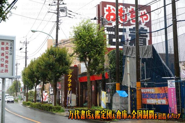 お宝鑑定館町田店16-61