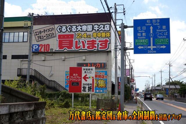 ぐるぐる大帝国牛久店10-6