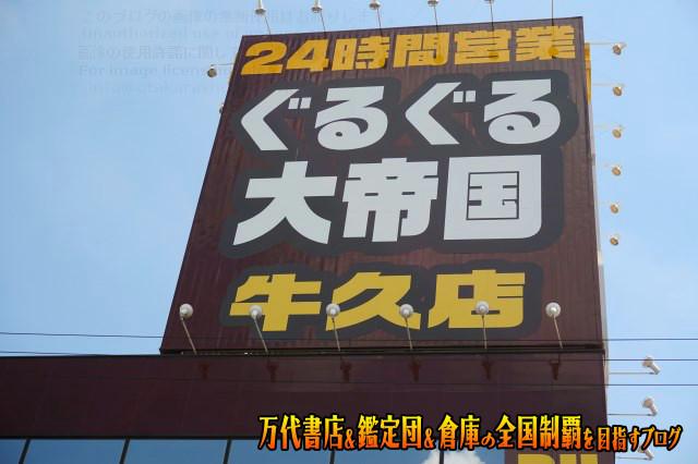 ぐるぐる大帝国牛久店10-9