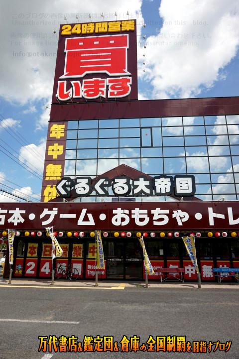 ぐるぐる大帝国牛久店10-11