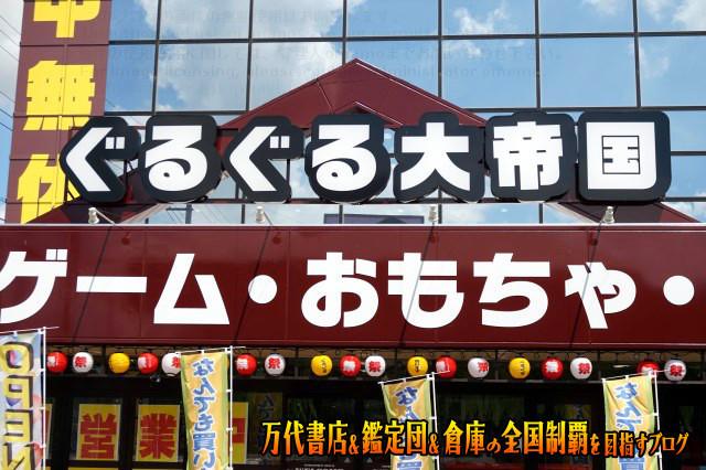 ぐるぐる大帝国牛久店10-12