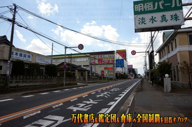 ぐるぐる大帝国牛久店16-93