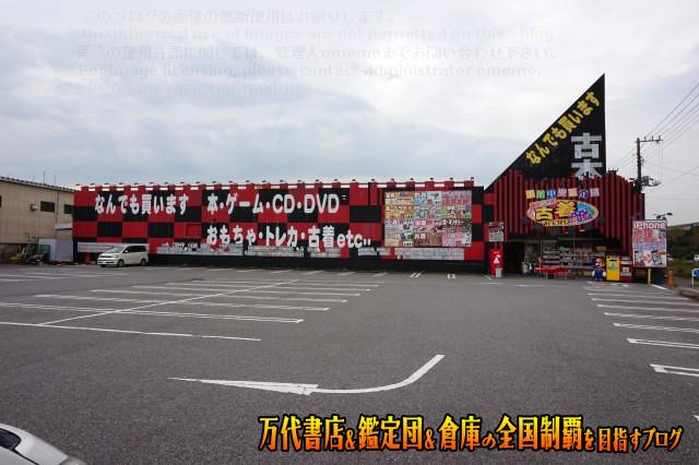 千葉鑑定団中央店