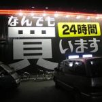万代古川店