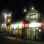 マンガ倉庫秋田店