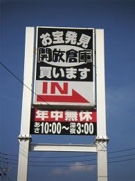 開放倉庫本宮店
