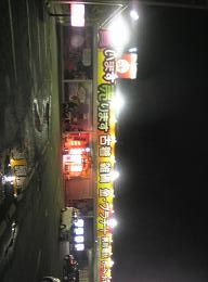 ドッポ佐野店