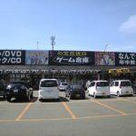 ゲーム倉庫盛岡厨川店