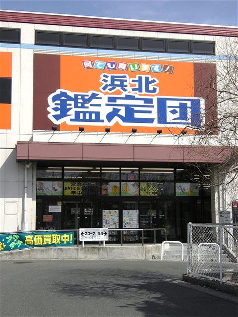 浜北鑑定団-3
