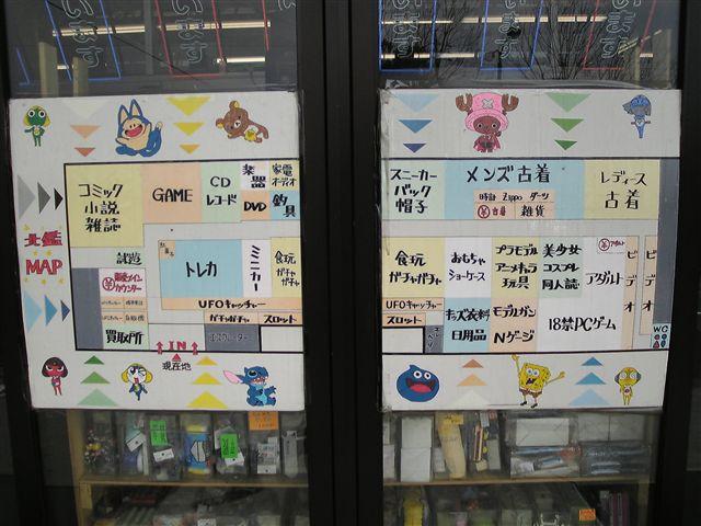 浜北鑑定団-4