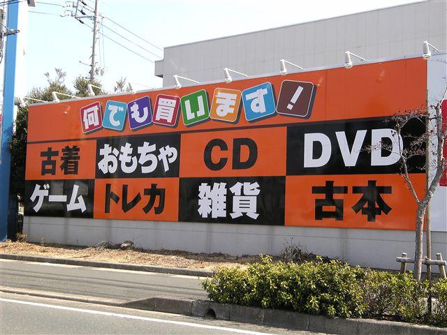 浜北鑑定団-5