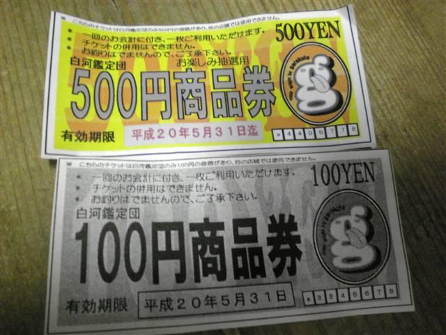 白河鑑定団8-8