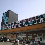 開放倉庫郡山店