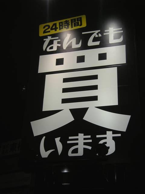 万代古川店8-2