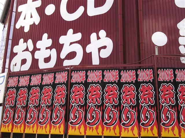 万代仙台泉店8-2