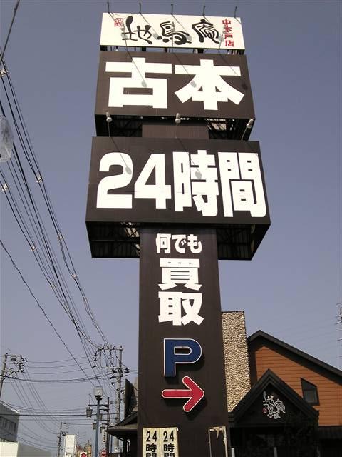 お宝中古市場赤道店8-2