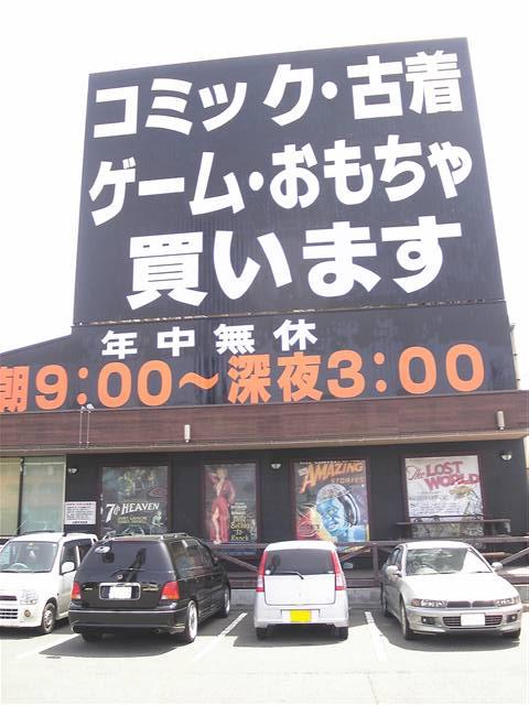 お宝中古市場新潟本店8-3