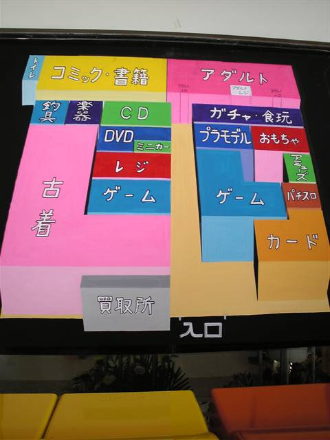 万代書店東松山店8-3