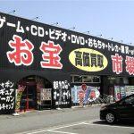 お宝市場富山店
