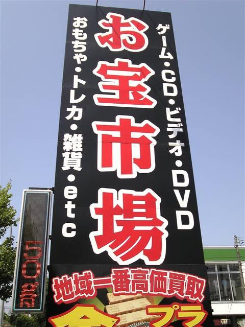 お宝市場富山店8-2