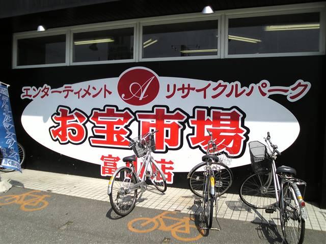 お宝市場富山店8-3