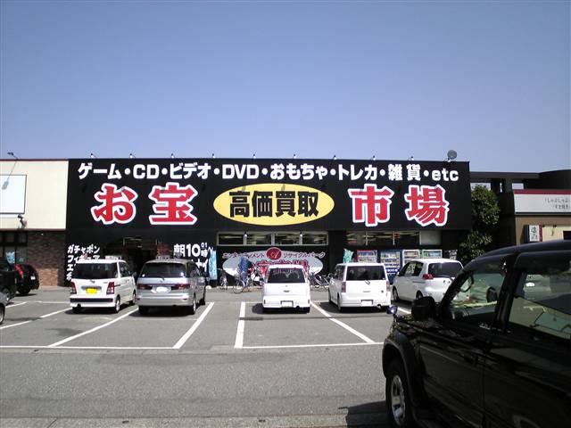 お宝市場富山店8-5