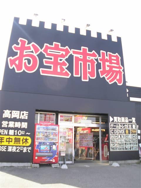 お宝市場高岡店5-5