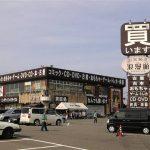浪漫遊金沢松任店
