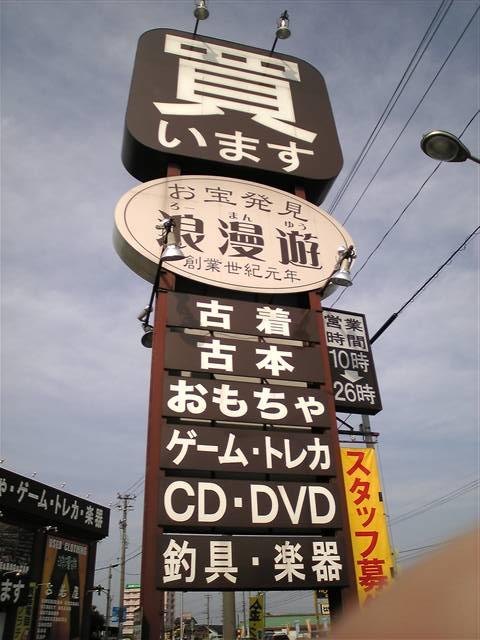 浪漫遊金沢松任店8-2