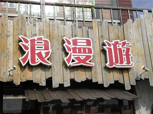 浪漫遊金沢松任店8-4