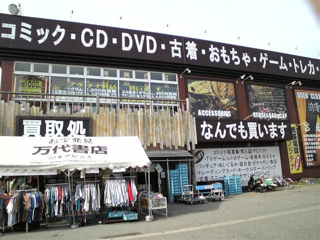 浪漫遊金沢松任店8-6