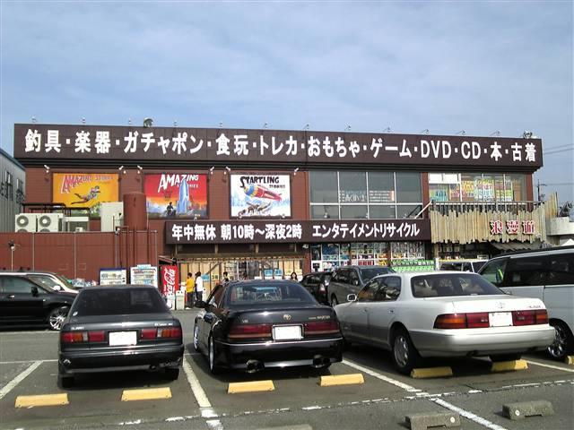 浪漫遊金沢松任店8-8