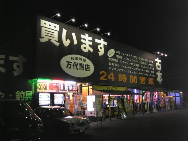 万代書店長野店