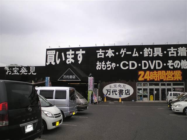 万代書店長野上田店