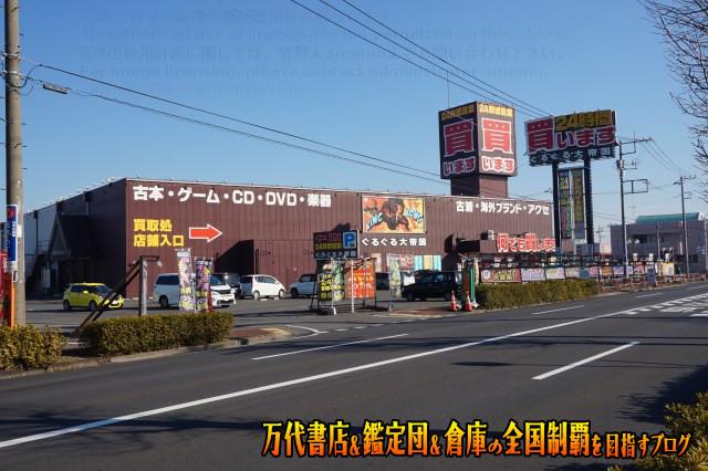 ぐるぐる大帝国館林店7-002