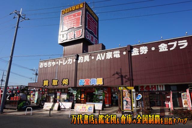 ぐるぐる大帝国館林店7-003