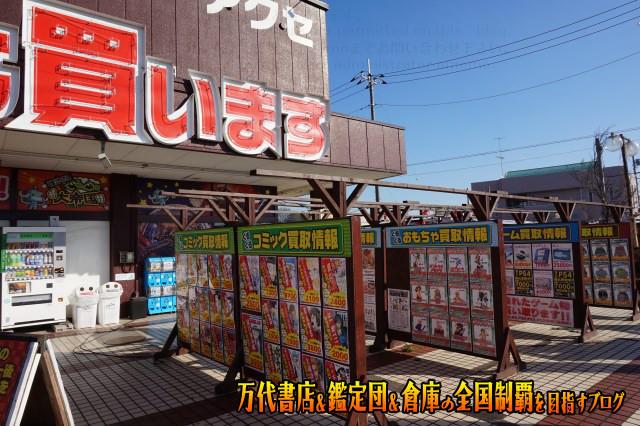 ぐるぐる大帝国館林店7-011